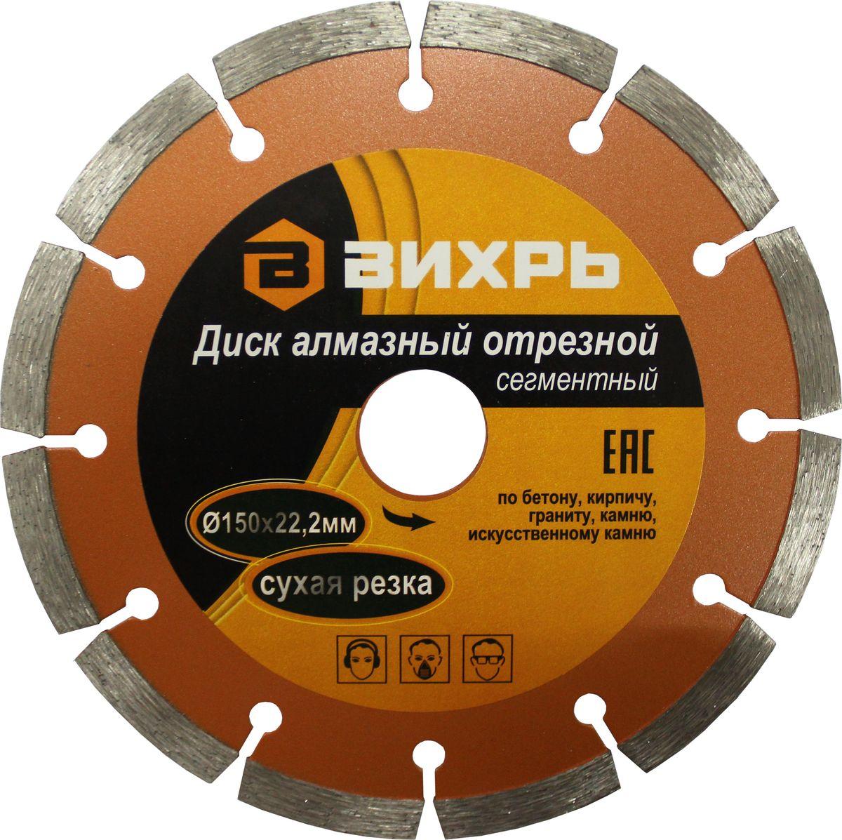 Диск алмазный отрезной Вихрь, сегментный, сухая резка, 150 х 22,2 мм диск алмазный отрезной сегментный sparta europa standard сухая резка 230 х 22 2 мм