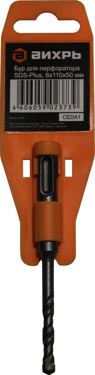 Бур Вихрь SDS-Plus, по бетону, 6 х 110 мм бур вихрь sds plus по бетону 6 х 160 мм