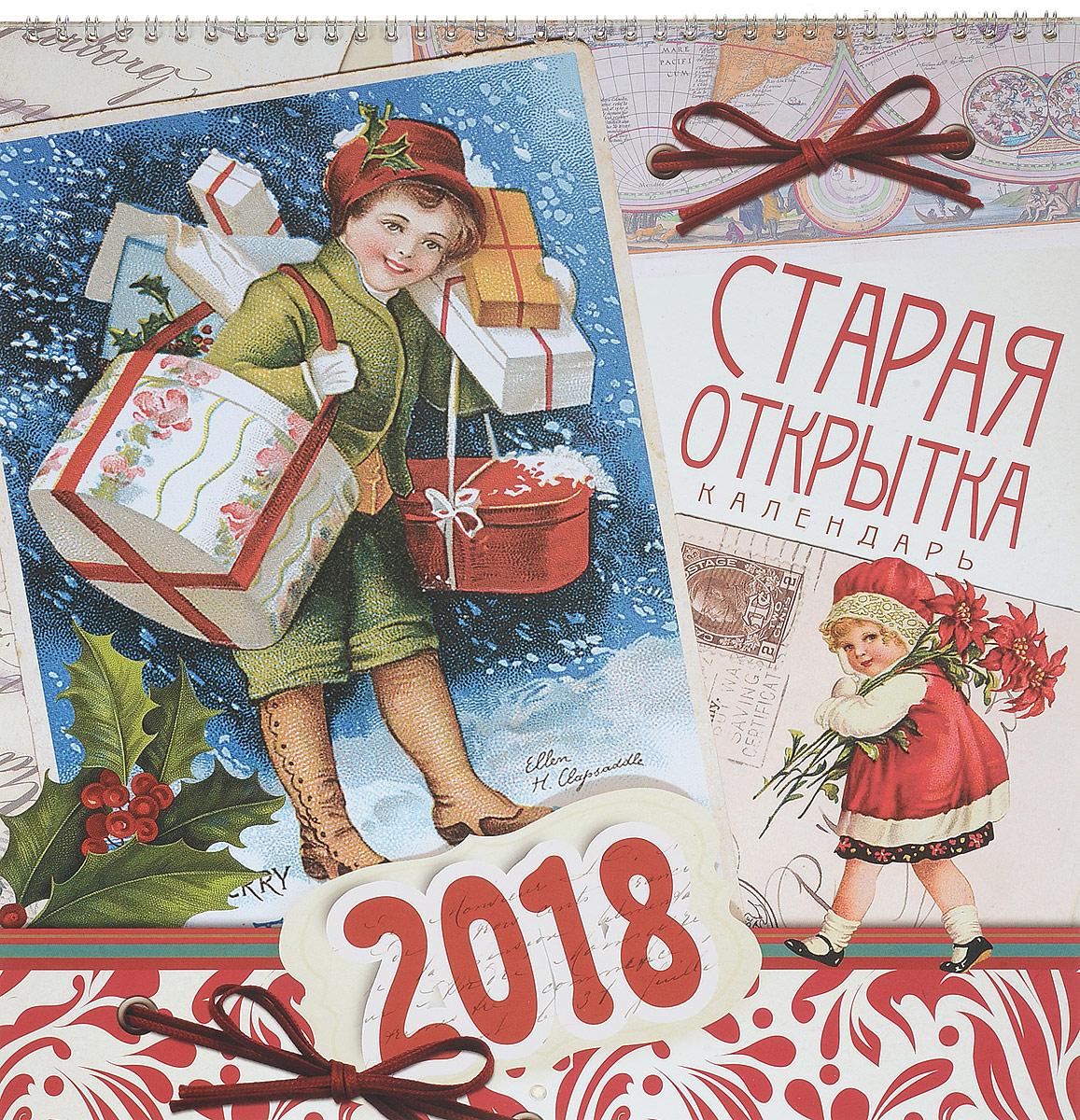 Открытки календари 2019, поздравлениями