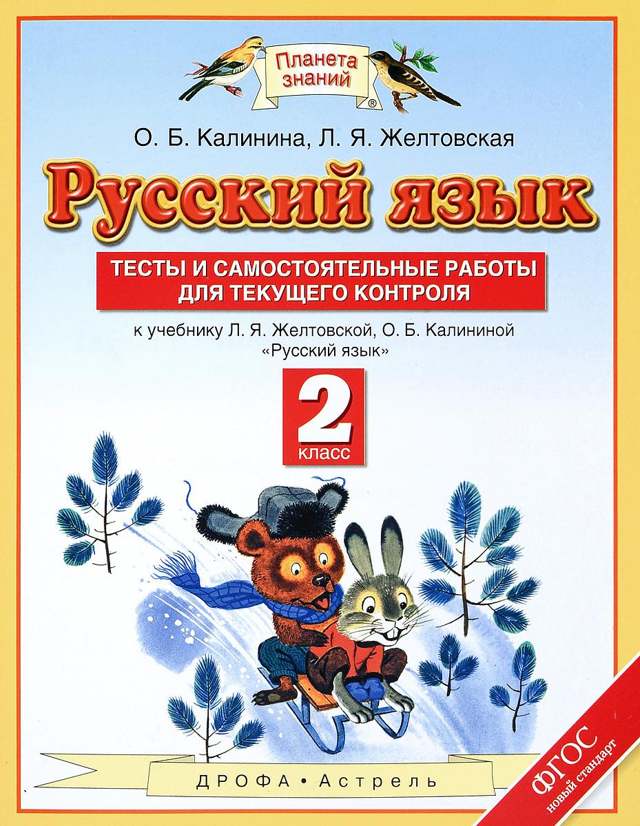 О. Б. Калинина, Л. Я. Желтовская Русский язык. 2 класс. Тесты и самостоятельные работы для текущего контроля