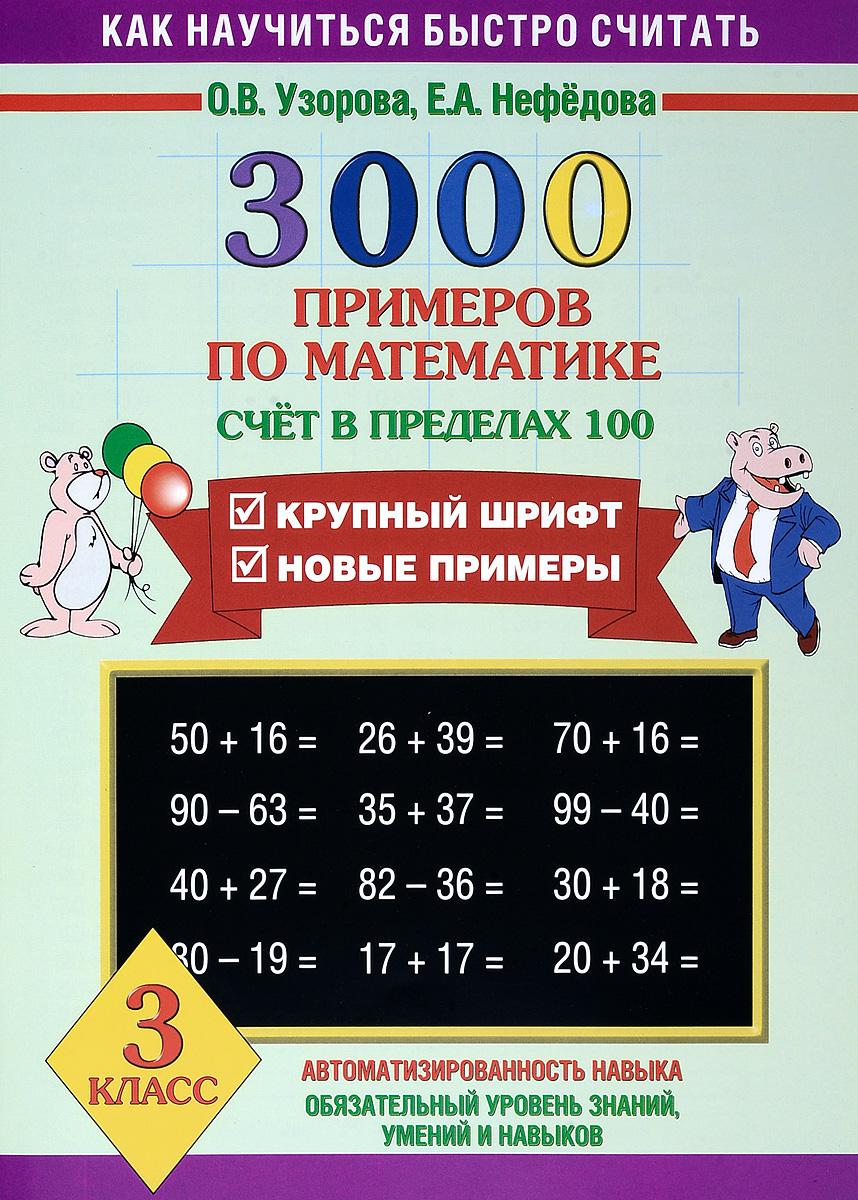 Книга 3000 примеров по математике. 3 класс. Счет в пределах 100. О. В. Узорова, Е. А. Нефедова