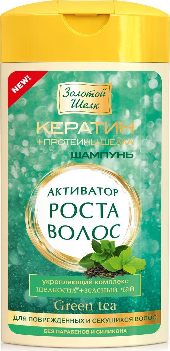 Шампунь для волос Золотой Шелк Шампунь-активатор роста волос, для поврежденных и секущихся волос, 250 мл