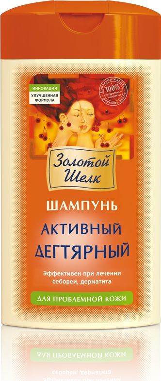 Шампунь для волос Золотой Шелк Шампунь активный дегтярный для проблемной кожи, 250 мл шампунь bielita березовый деготь 480 мл