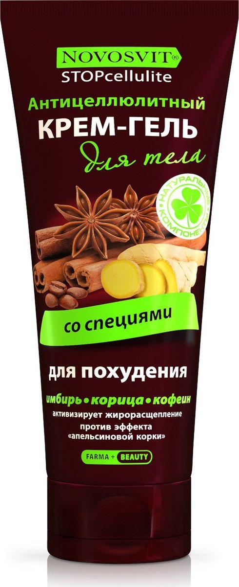 Крем для ухода за кожей Novosvit Антицеллюлитный крем-гель для тела