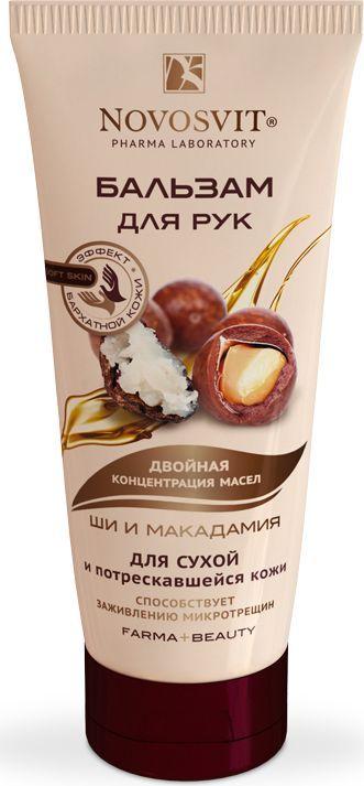 Крем для ухода за кожей Novosvit Бальзам для рук Ши и Макадамия, для сухой и потрескавшейся кожи, 100 мл крем для сухой кожи рук календула и масло смородины green mama 100 мл