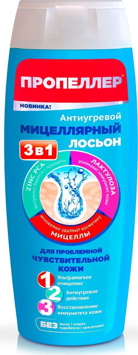 Лосьон для ухода за кожей Пропеллер Immuno Антиугревой мицеллярный Лосьон