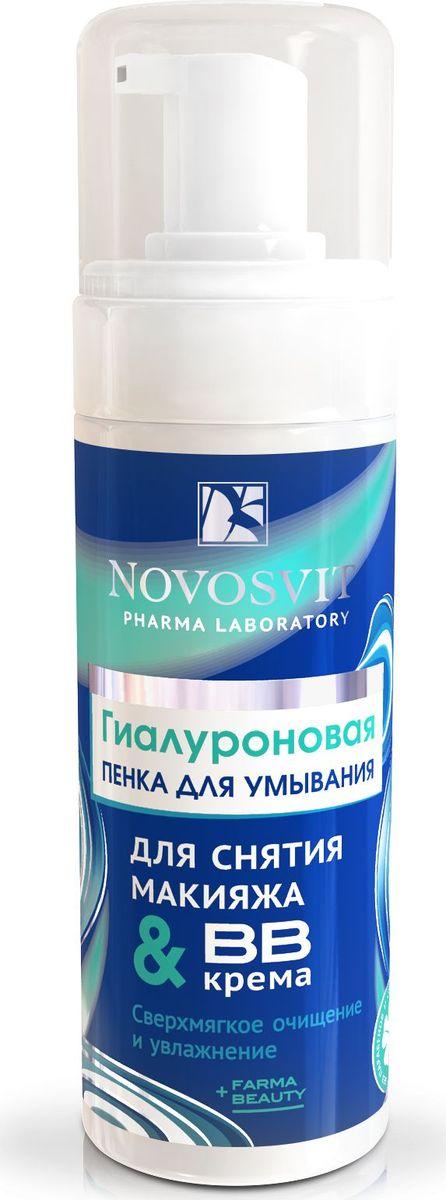 Пенка для умывания Novosvit Гиалуроновая снятия макияжа и BB крема, 160 мл