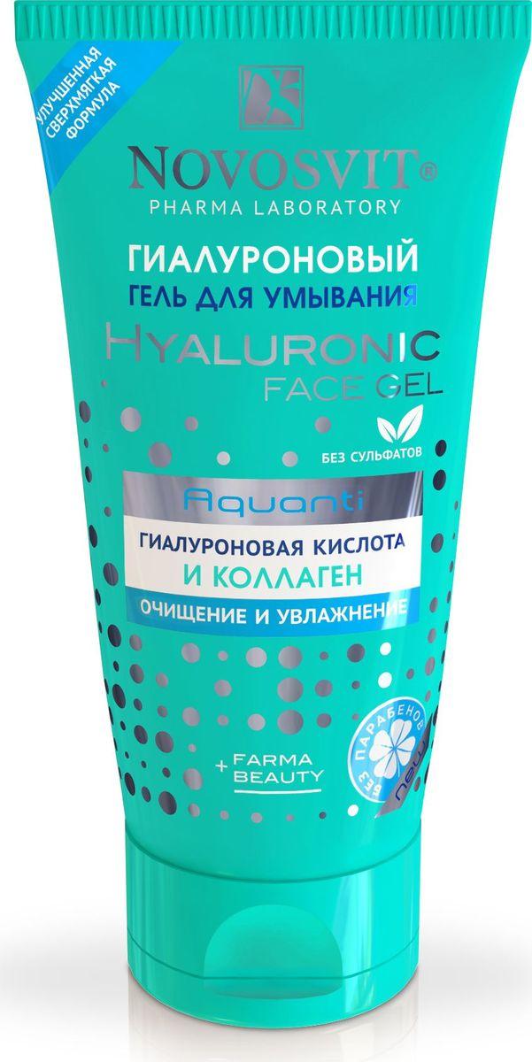 NovosvitГиалуроновый гель для умывания, 150 мл Novosvit