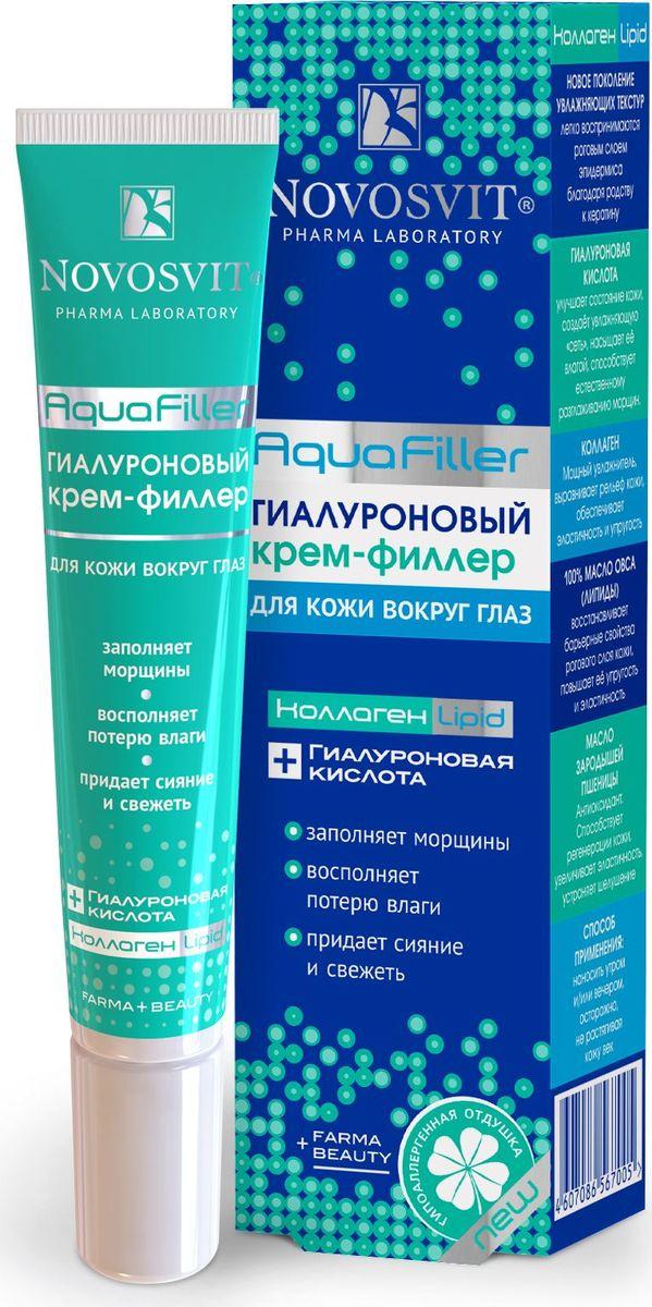 """Крем для ухода за кожей Novosvit Гиалуроновый крем-филлер """"AquaFiller"""", для кожи вокруг глаз, 20 мл"""