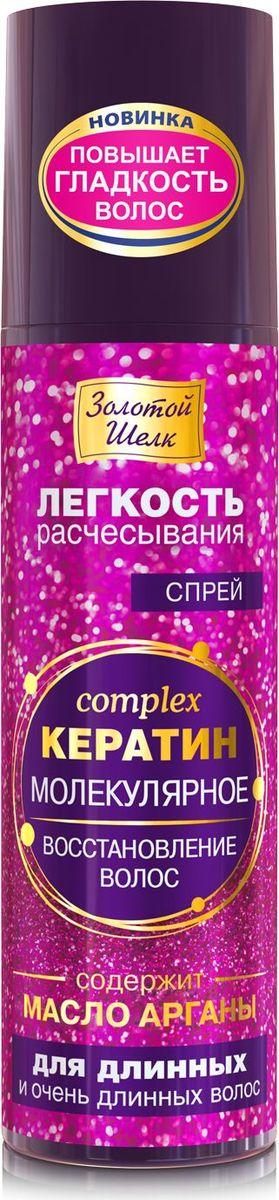 Спрей для укладки волос Золотой Шелк Спрей Кератин Легкость расчесывания, для длинных и очень длинных волос, 190 мл золотой шелк шампунь кератин легкость расчесывания для длинных и очень длинных волос 250 мл