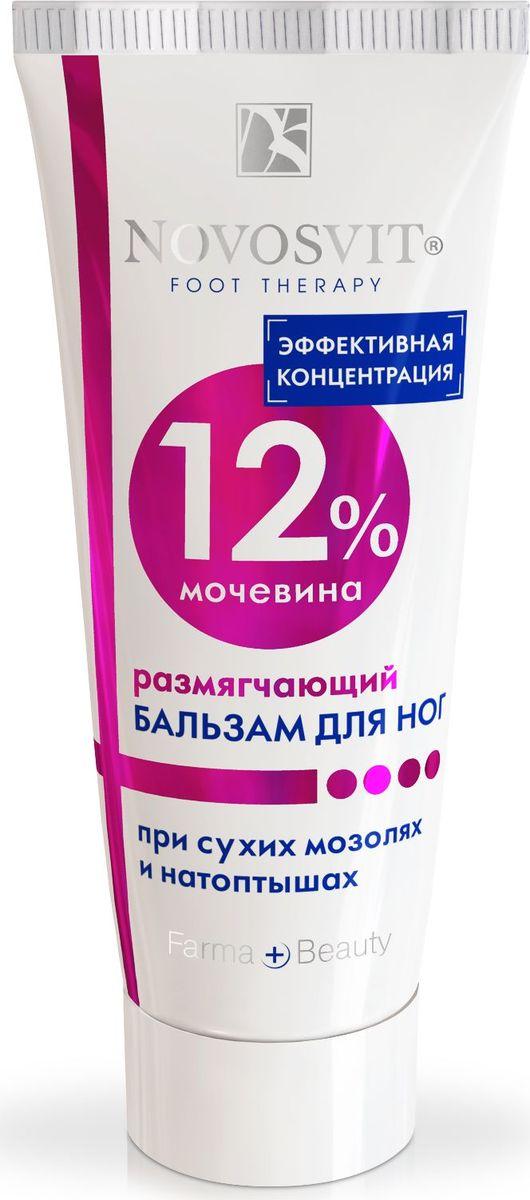 """Бальзам для ухода за кожей Novosvit Размягчающий бальзам для ног """"12% мочевина"""", 75 мл"""
