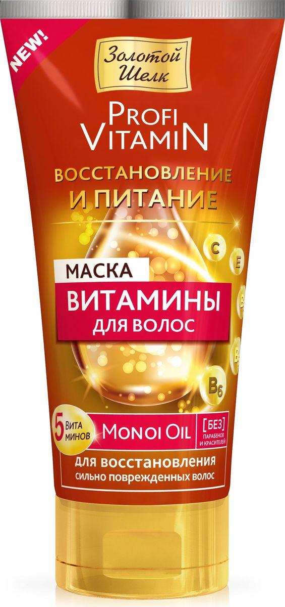 Маска для волос Золотой Шелк Маска Витамины для волос, восстановление и питание, 150 мл золотой шелк мультифункциональное масло эликсир восстановление и питание волос nutrition 25 мл