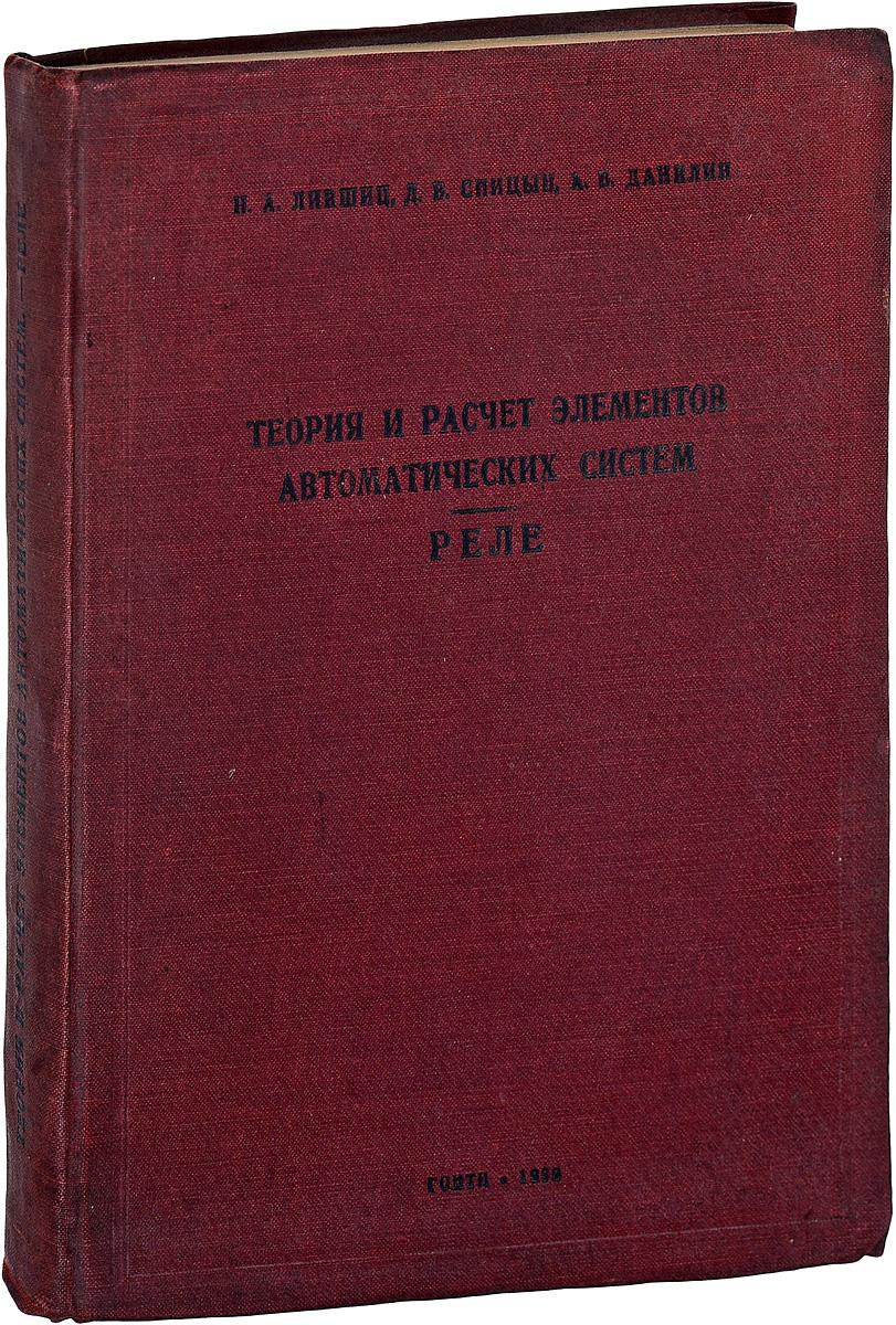 Н. А. Лившиц, Д. В. Спицын, А. В. Данилин Теория и расчет элементов автоматических систем. Реле.
