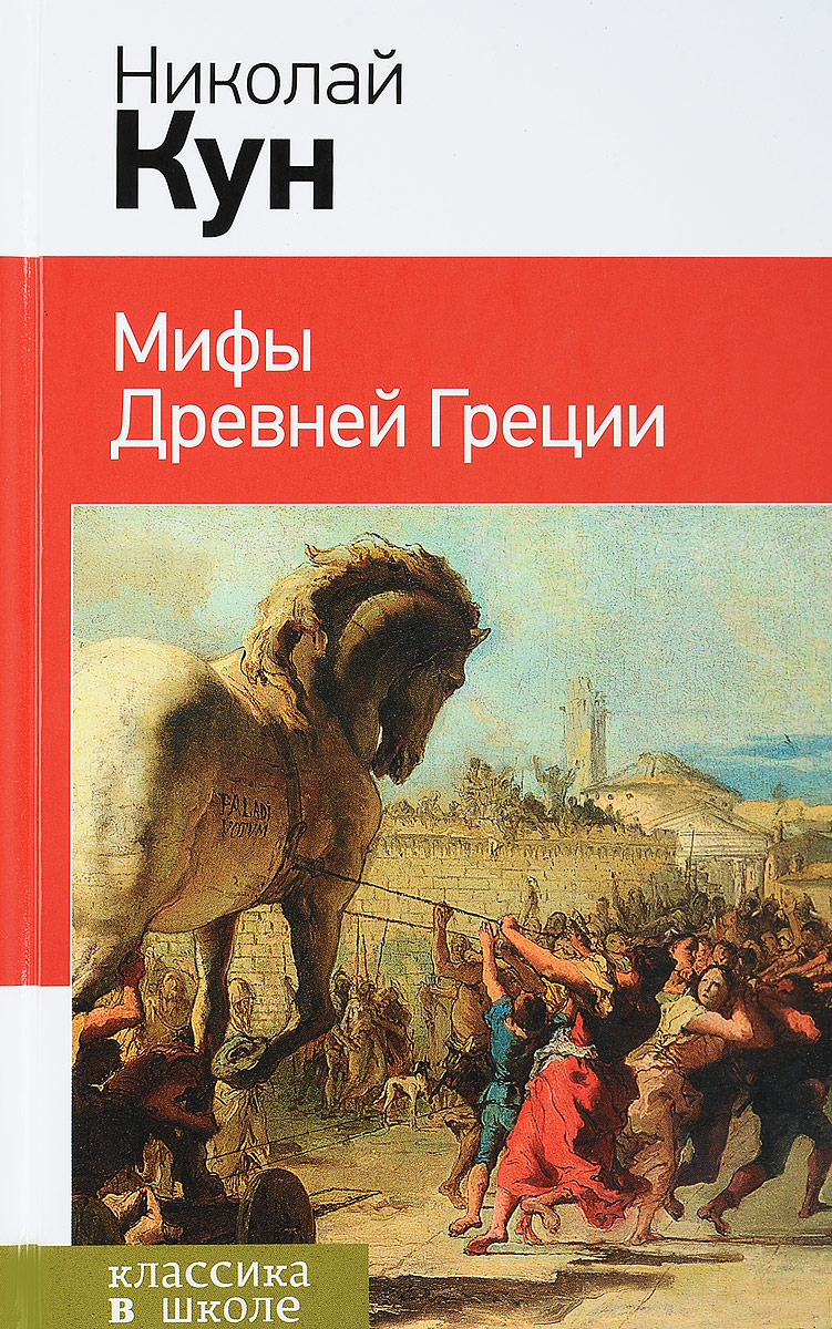 Николай Кун. Мифы древней Греции