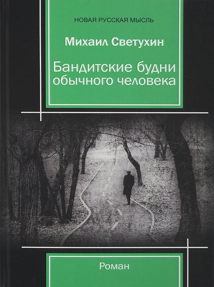 Михаил Светухин Бандитские будни обычного человека михаил светухин не дразни судьбу или тема для размышления