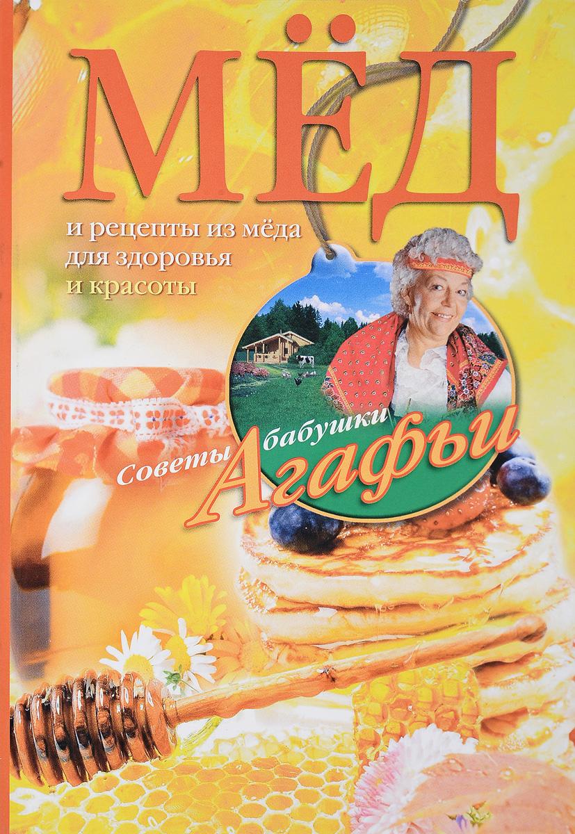 А. Т. Звонарева Мед. Рецепты из меда для здоровья и красоты
