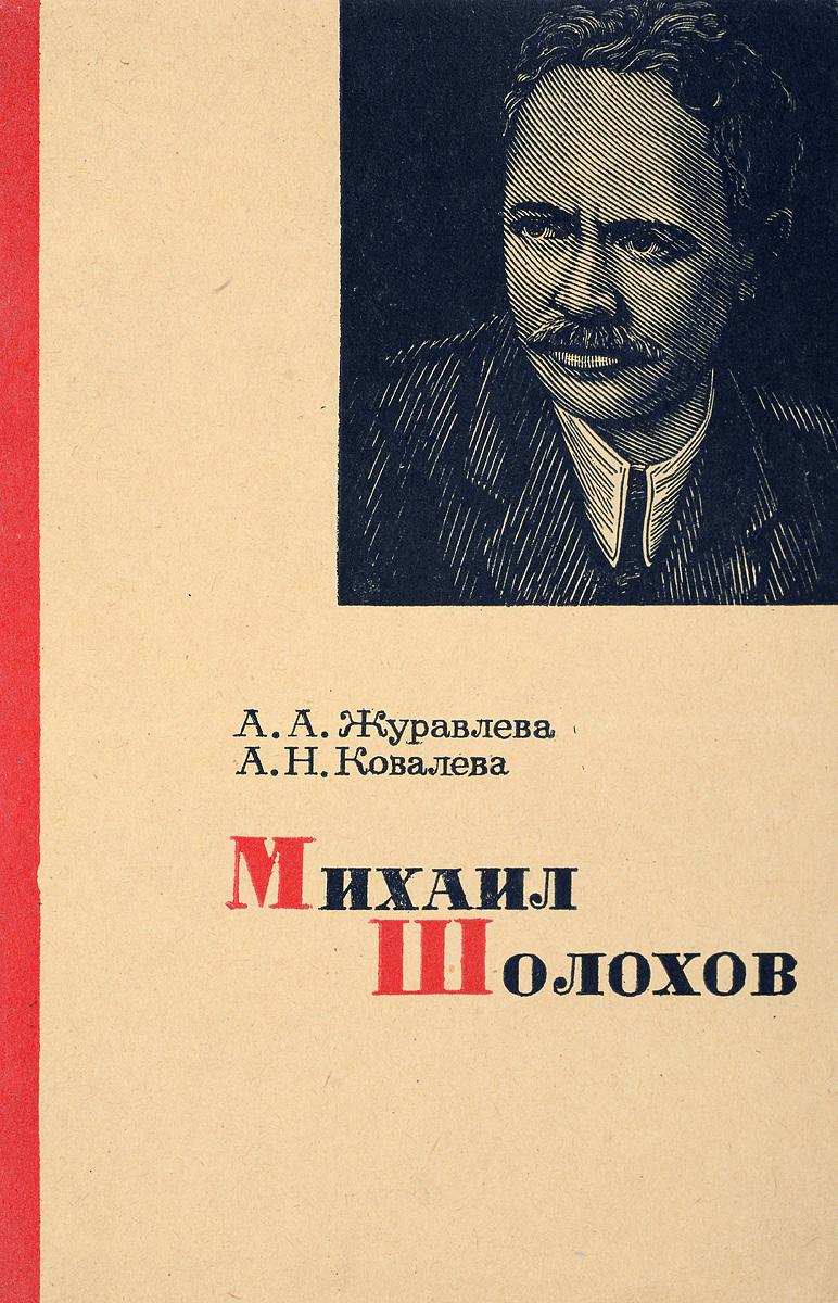 А. А. Журавлева, А. Н. Ковалева Михаил Шолохов