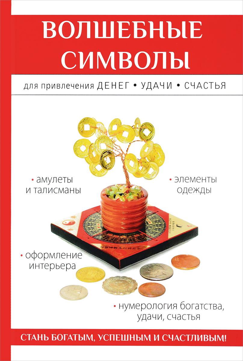 О. Н. Романова Волшебные символы для привлечения денег, удачи, счастья