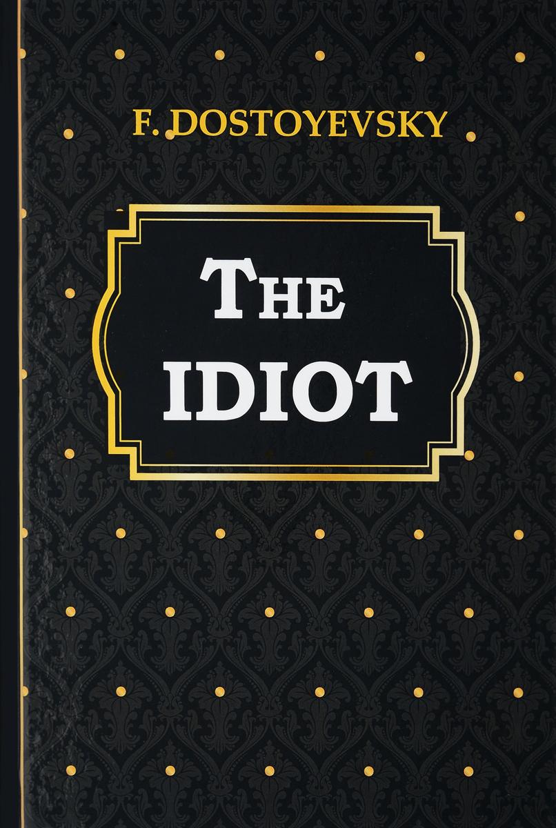 F. Dostoyevsky The Idiot / Идиот dostoyevsky f idiot