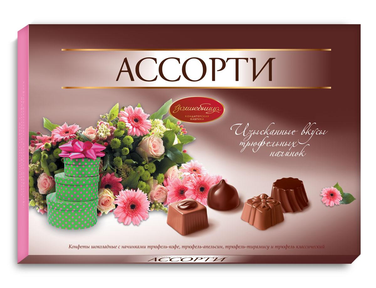 Волшебница Трюфельное конфеты шоколадное ассорти, 200 г конфеты волшебница имбирь в шоколаде 120 г