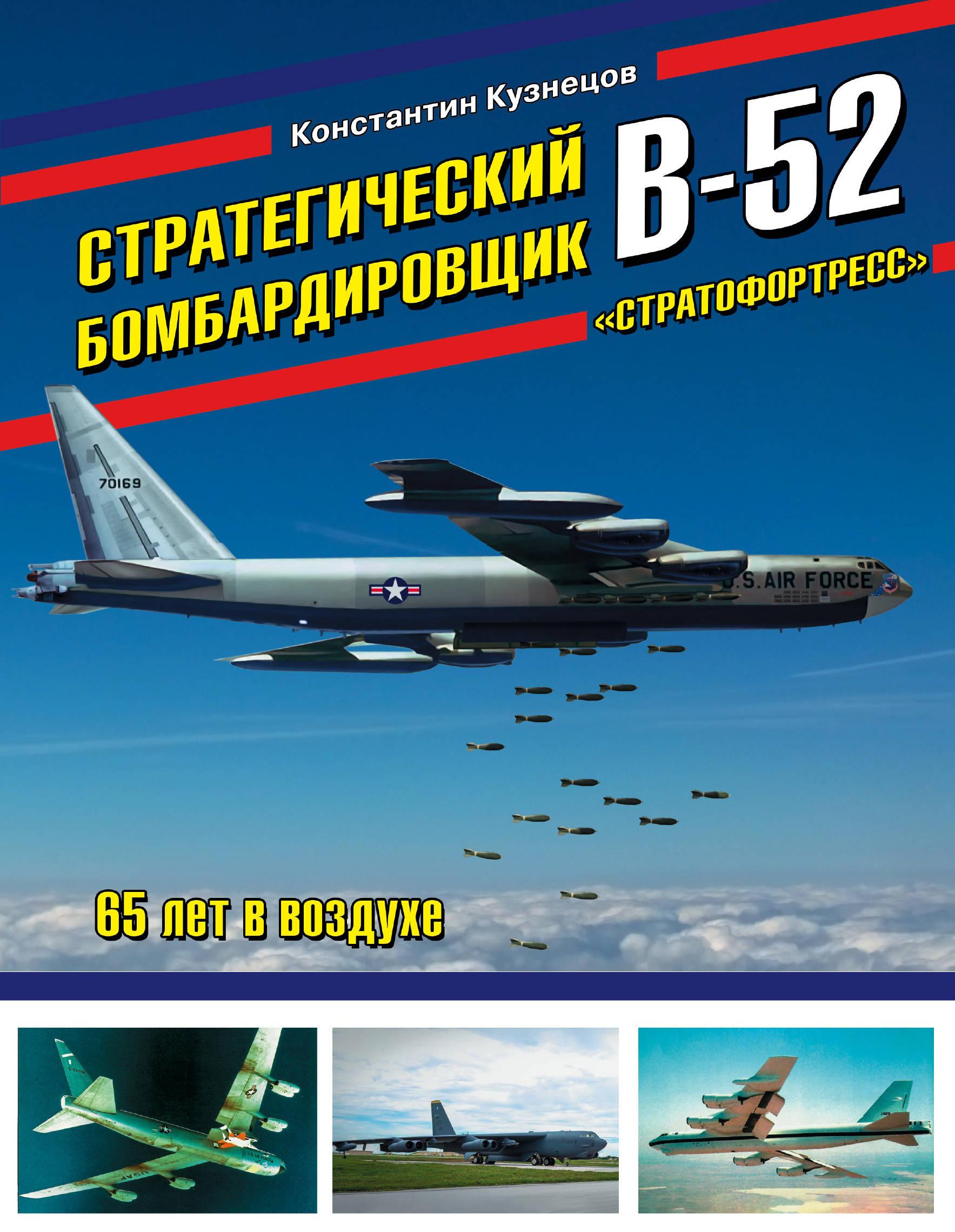 Константин Кузнецов Стратегический бомбардировщик В-52