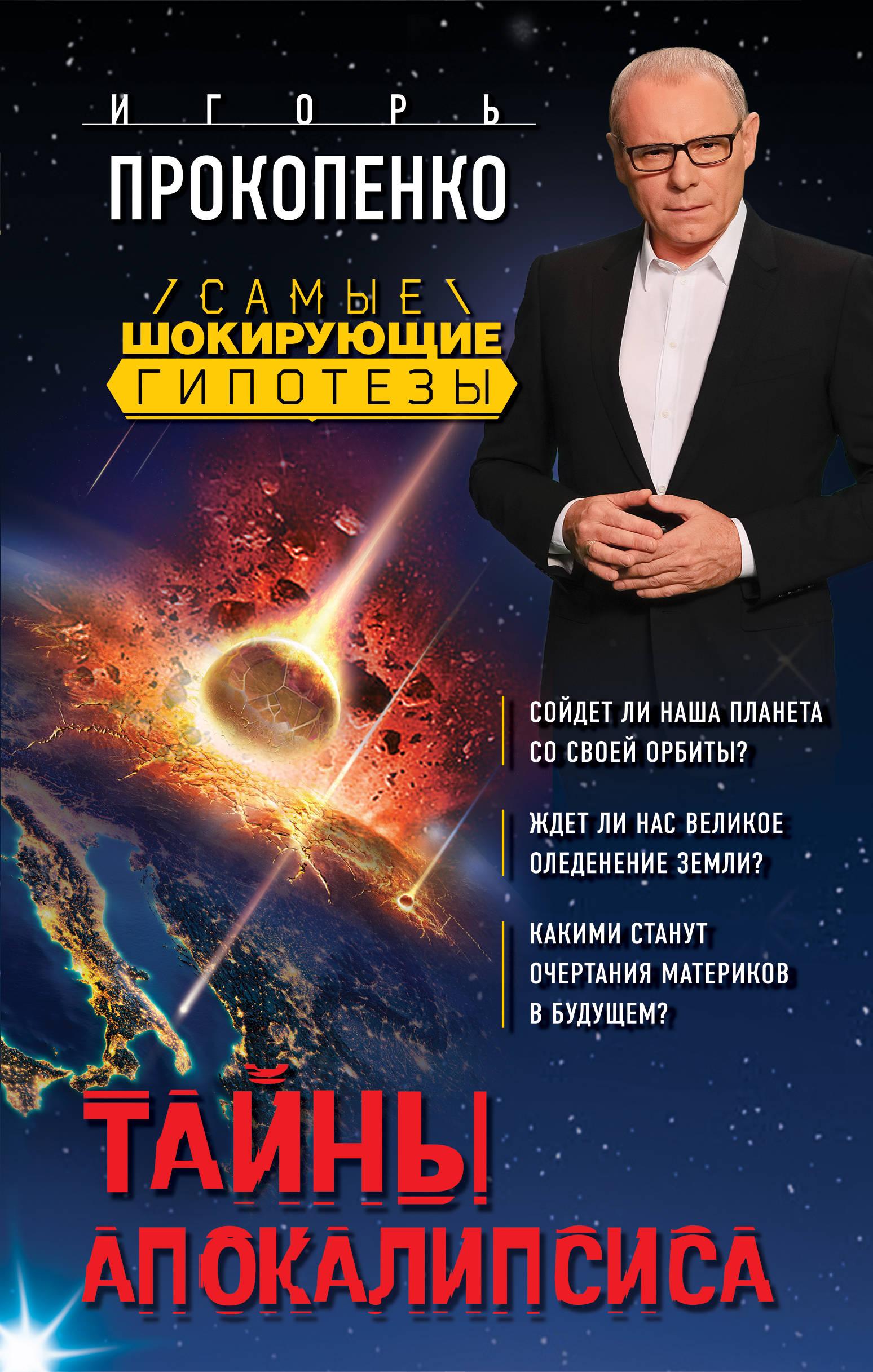 Прокопенко Игорь Станиславович Тайны Апокалипсиса