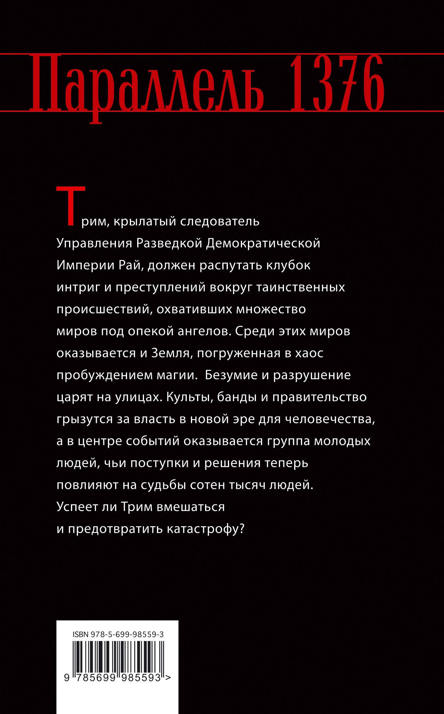 Параллель 1376. Книга первая. Кровь.. Дофр Евграффов