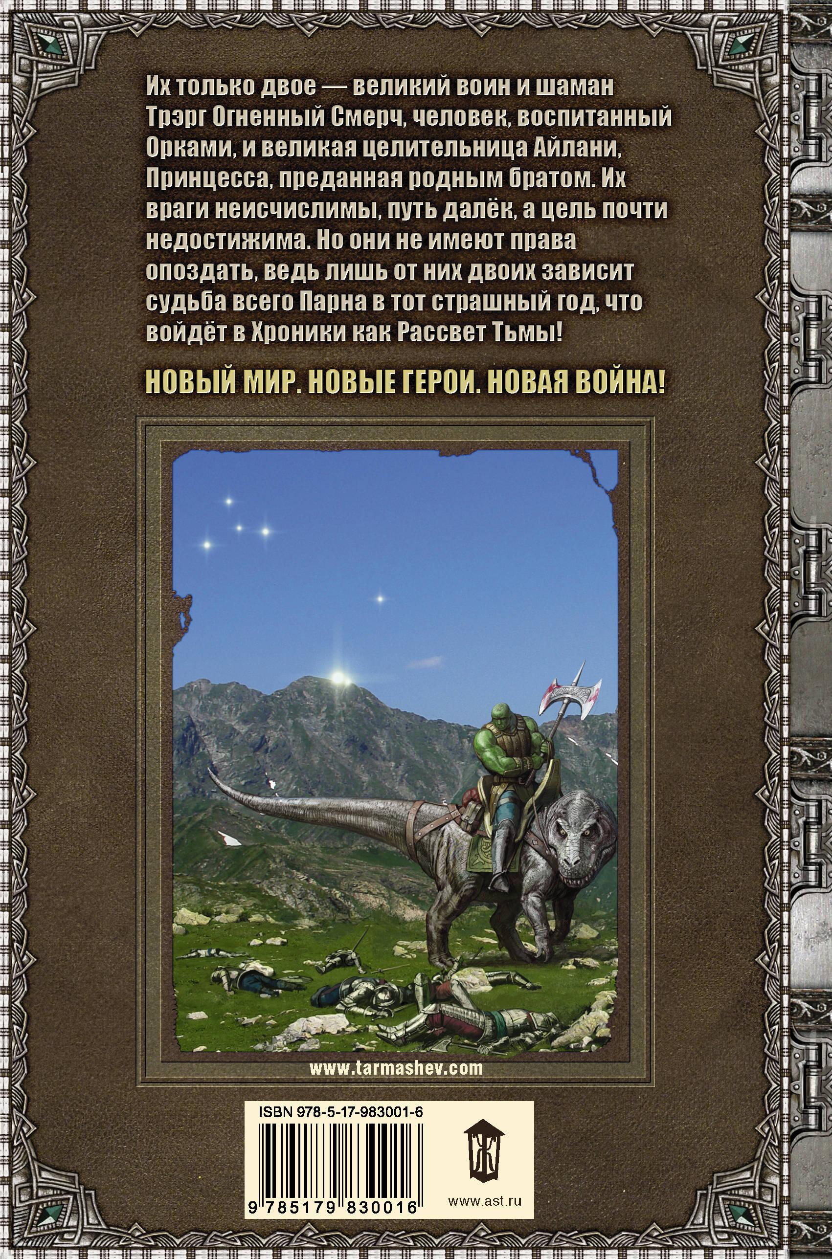 Тьма. Рассвет Тьмы. Тармашев Сергей Сергеевич