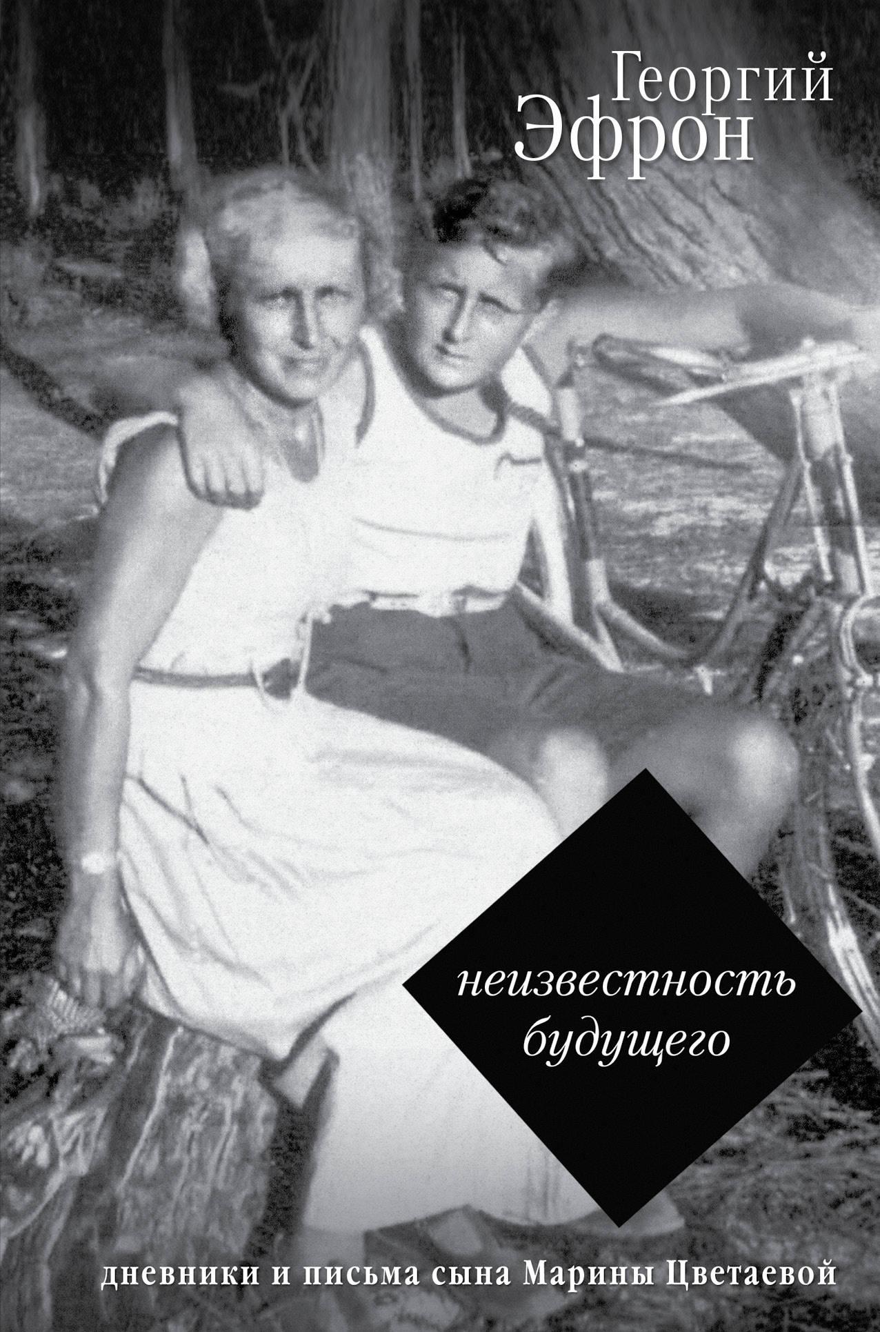 Эфрон Георгий Сергеевич Неизвестность будущего. Дневники и письма сына Марины Цветаевой