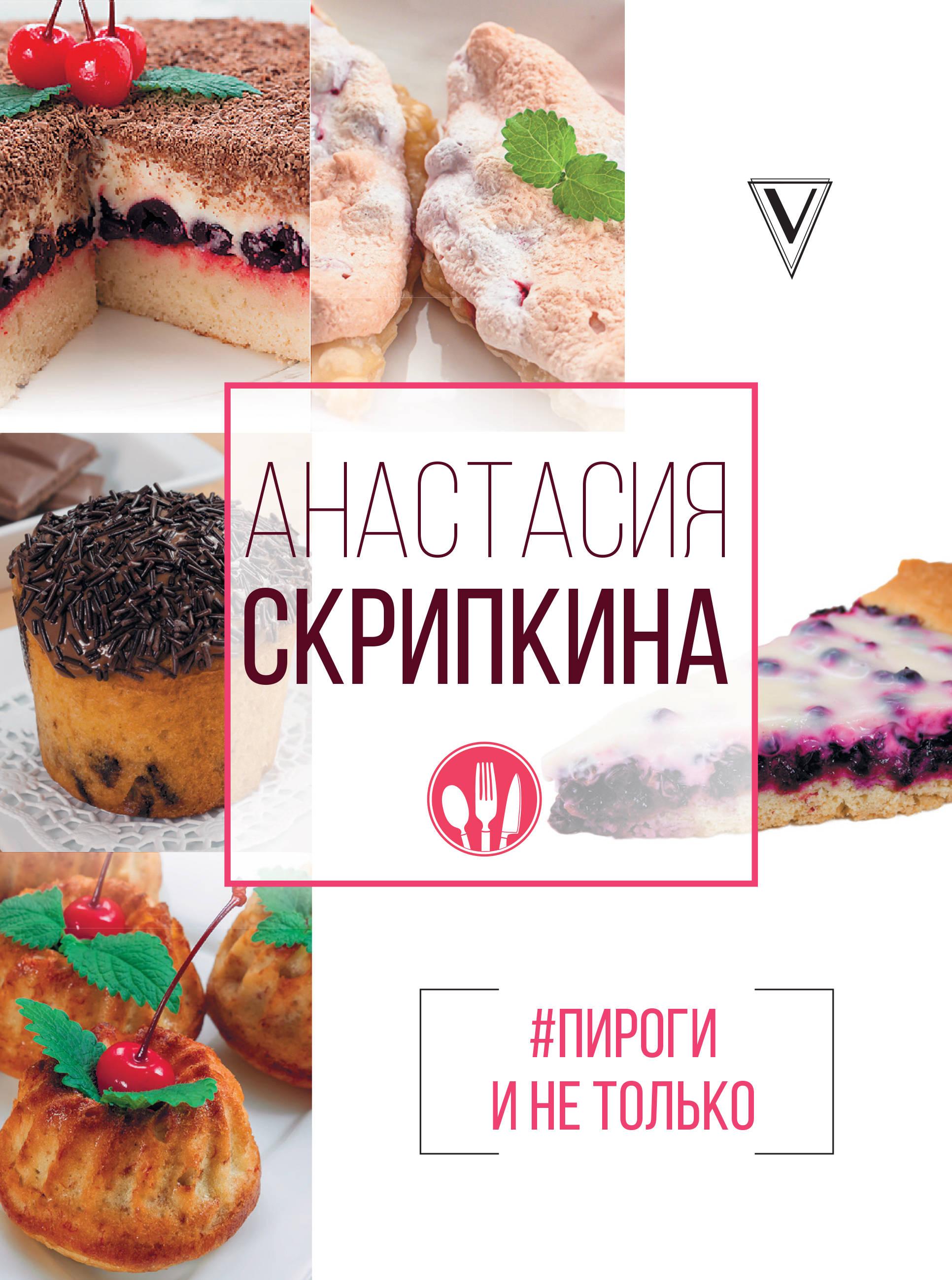 Скрипкина Анастасия Юрьевна. #Пироги и не только 0x0