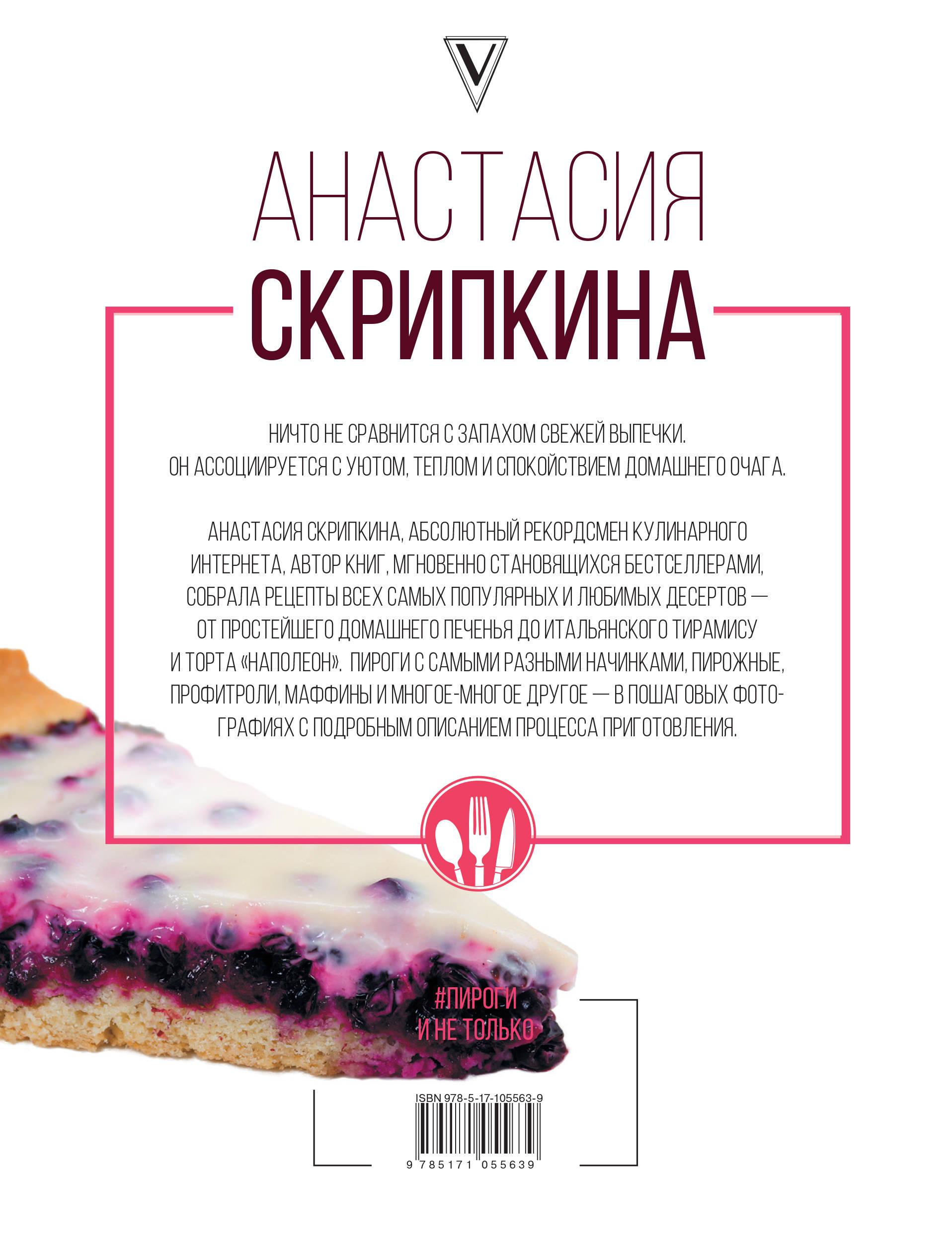 Книга #Пироги и не только. Анастасия Скрипкина