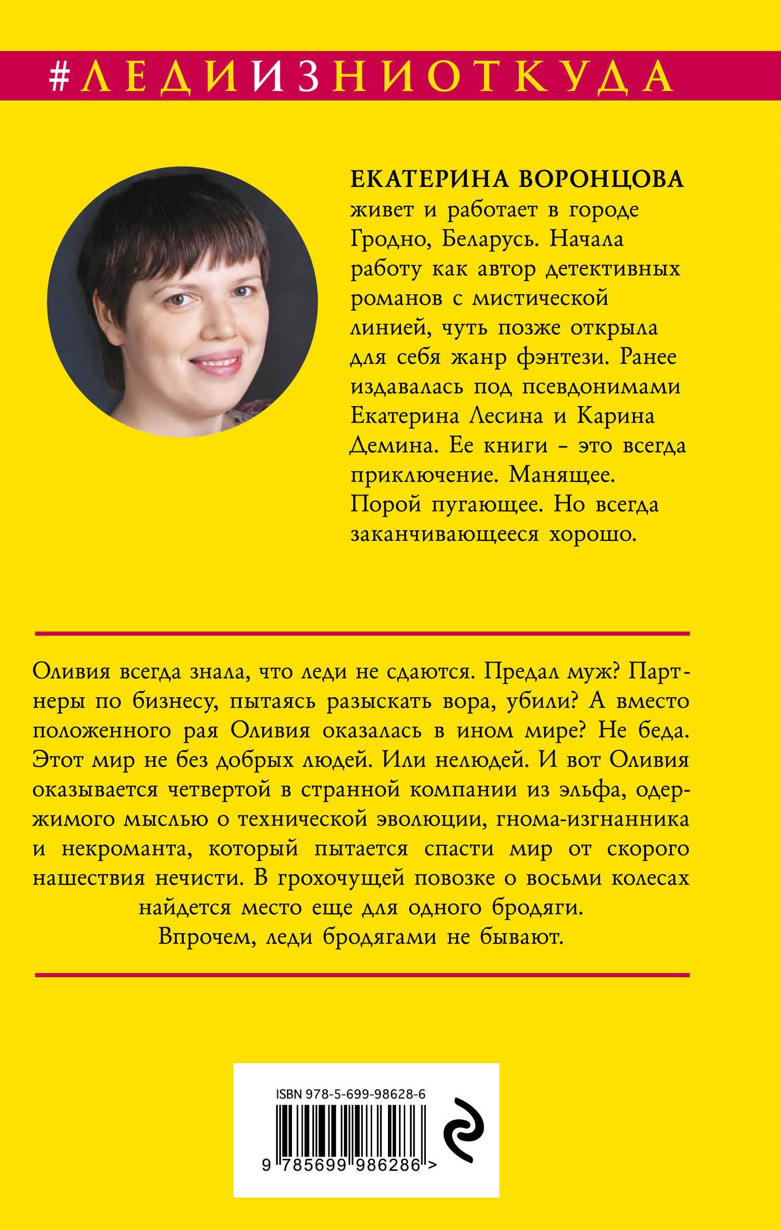 Леди и Некромант. Екатерина Воронцова