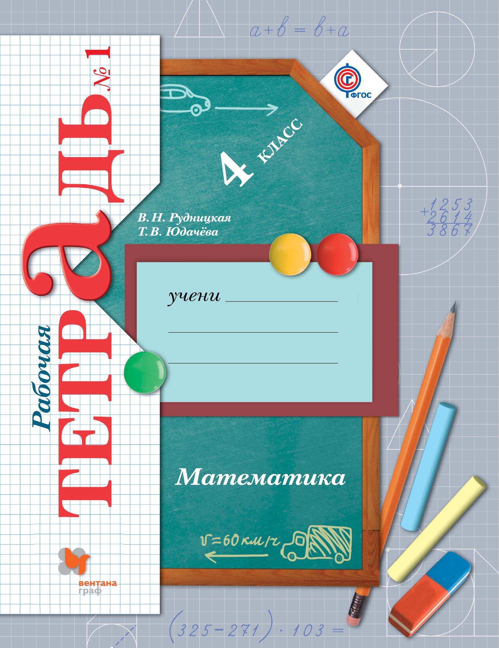 Фото - В. Н. Рудницкая, Т. В. Юдачева Математика. 4класс. Рабочая тетрадь №1 в н рудницкая т в юдачева математика 4