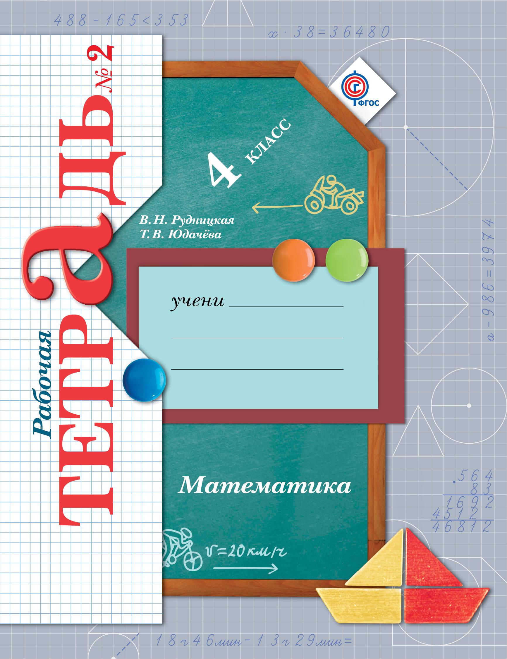 Фото - В. Н. Рудницкая, Т. В. Юдачева Математика. 4класс. Рабочая тетрадь №2 в н рудницкая т в юдачева математика 4