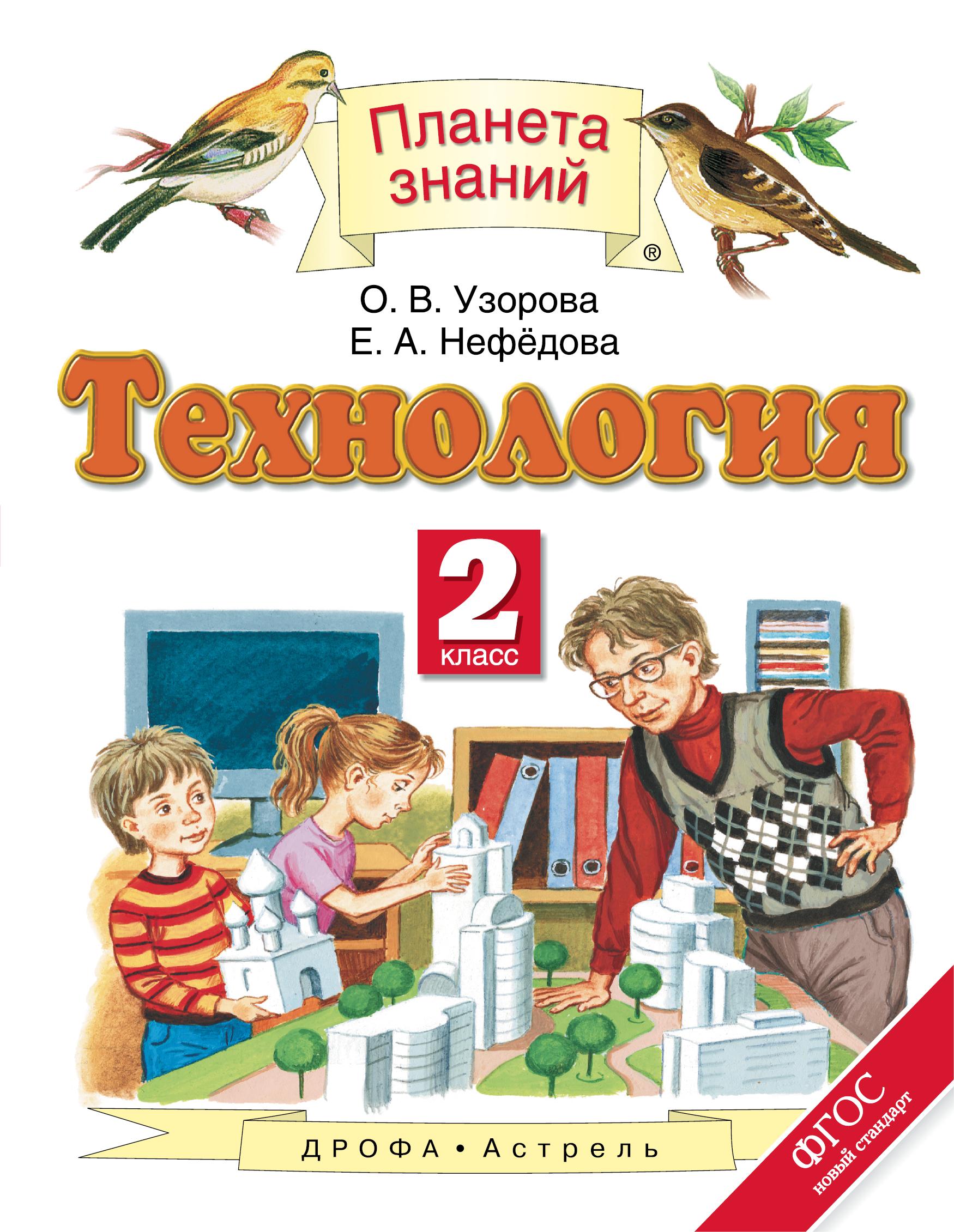 О. В. Узорова, Е. А. Нефедова Технология. 2 класс. Учебник о в узорова е а нефедова технология 4 класс учебник