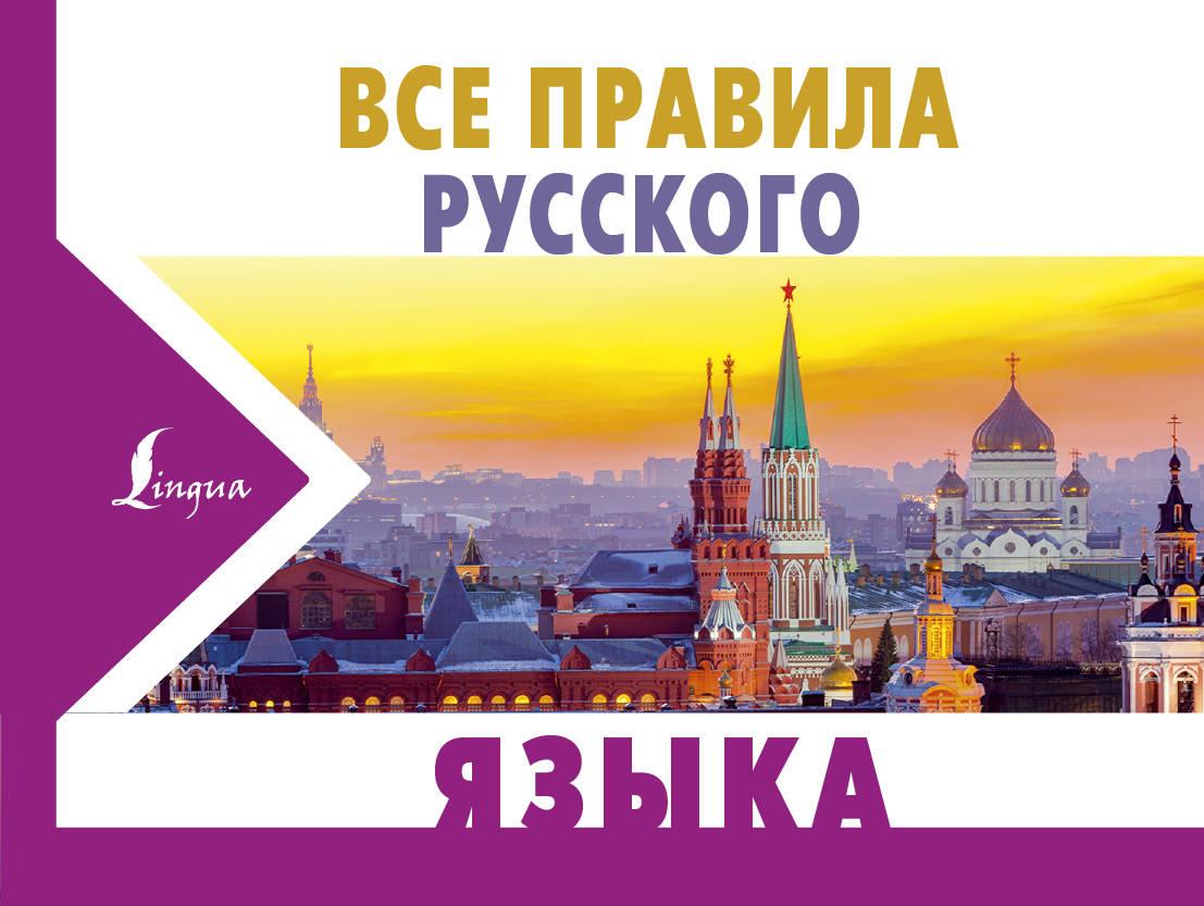 С. А. Матвеев Все правила русского языка словари кяхтинского пиджина