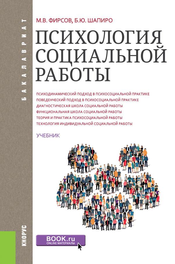 купить Фирсов М.В. , Шапиро Б.Ю. Психология социальной работы (для бакалавров) по цене 912 рублей