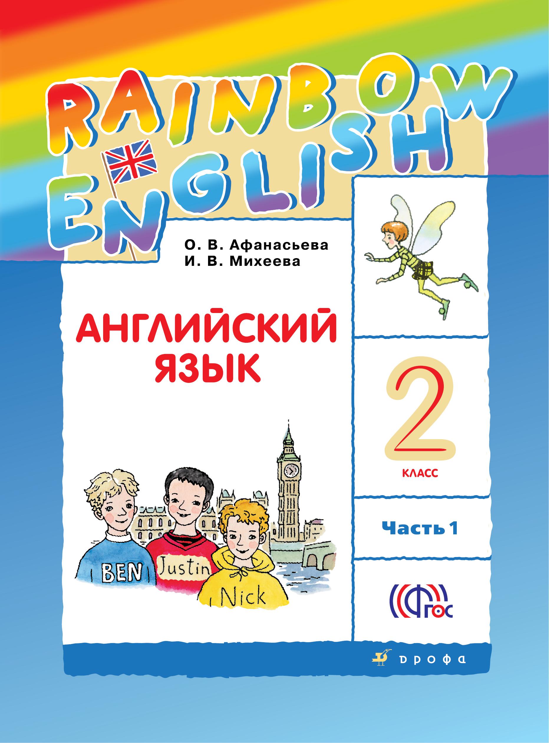 О. В. Афанасьева, И. В. Михеева Английский язык. 2 класс. Учебник. В 2 частях. Часть 1