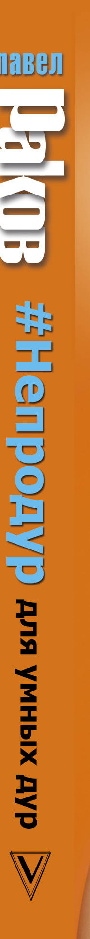 Книга #Непродур для умных дур. Павел Раков
