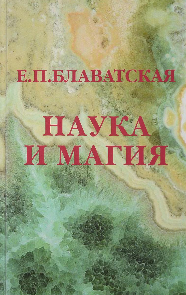 Е. П. Блаватская Наука и магия елена блаватская теософические архивы сборник