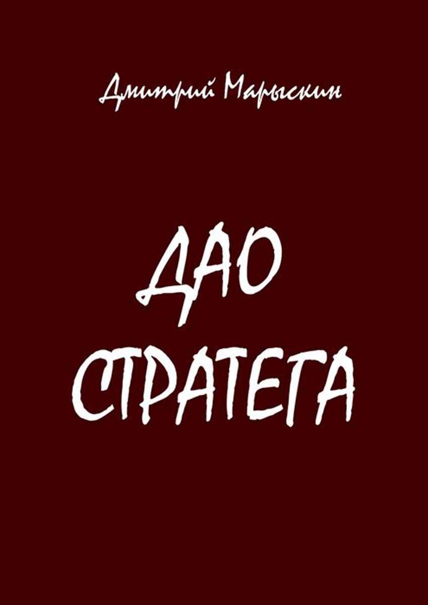 Марыскин Дмитрий Дао стратега марыскин дмитрий дао