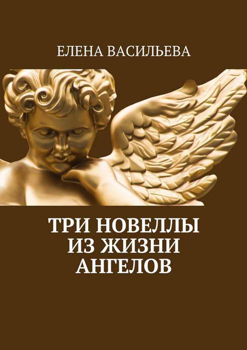 Три новеллы из жизни ангелов