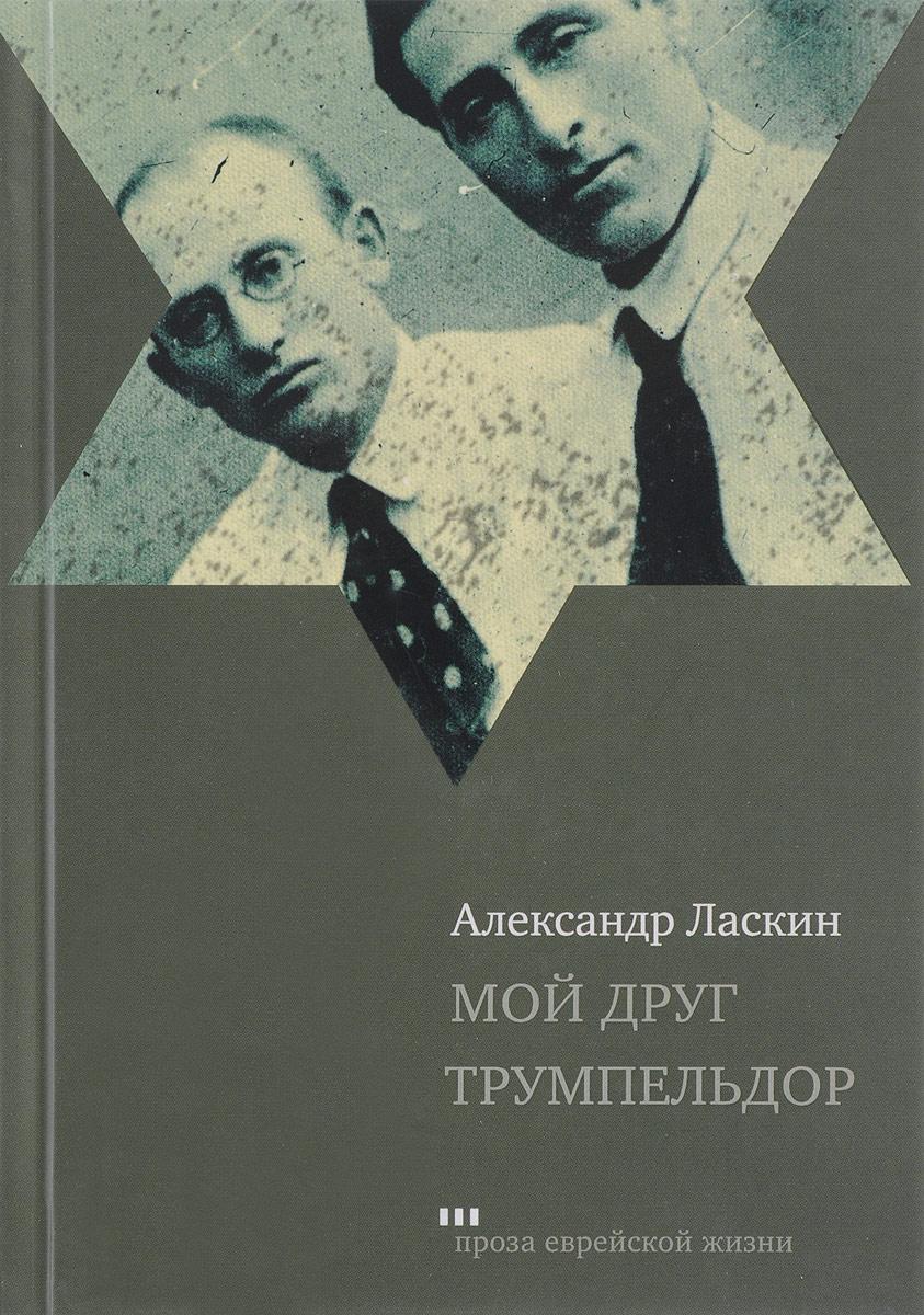 Александр Ласкин Мой друг Трумпельдор