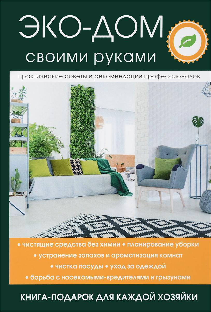 В. Н. Денисова Эко-дом своими руками