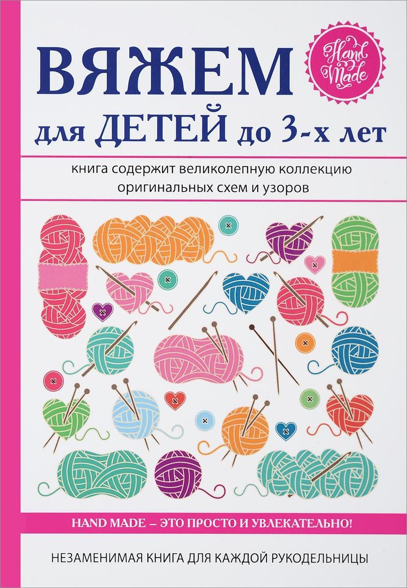Е. А. Каминская Вяжем для детей до 3-х лет е а каминская вязаные вещи для самых маленьких от рождения до 3 х лет