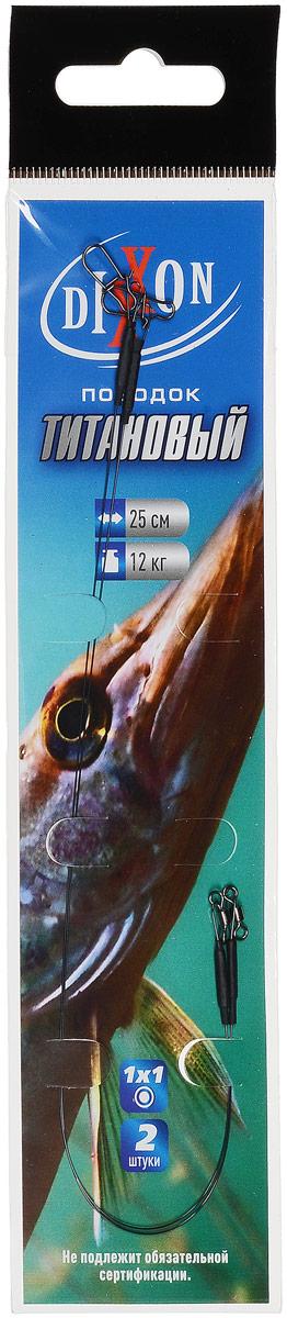 Поводок рыболовный Dixxon, титановый, 1х1, длина 25 см, 12 кг, 2 шт