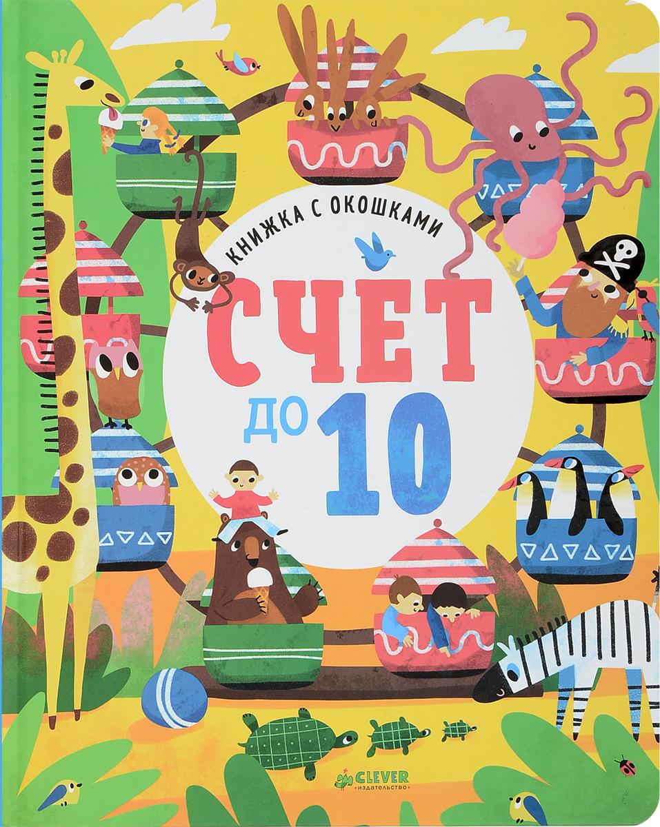 Оля Карякина Счет до 10