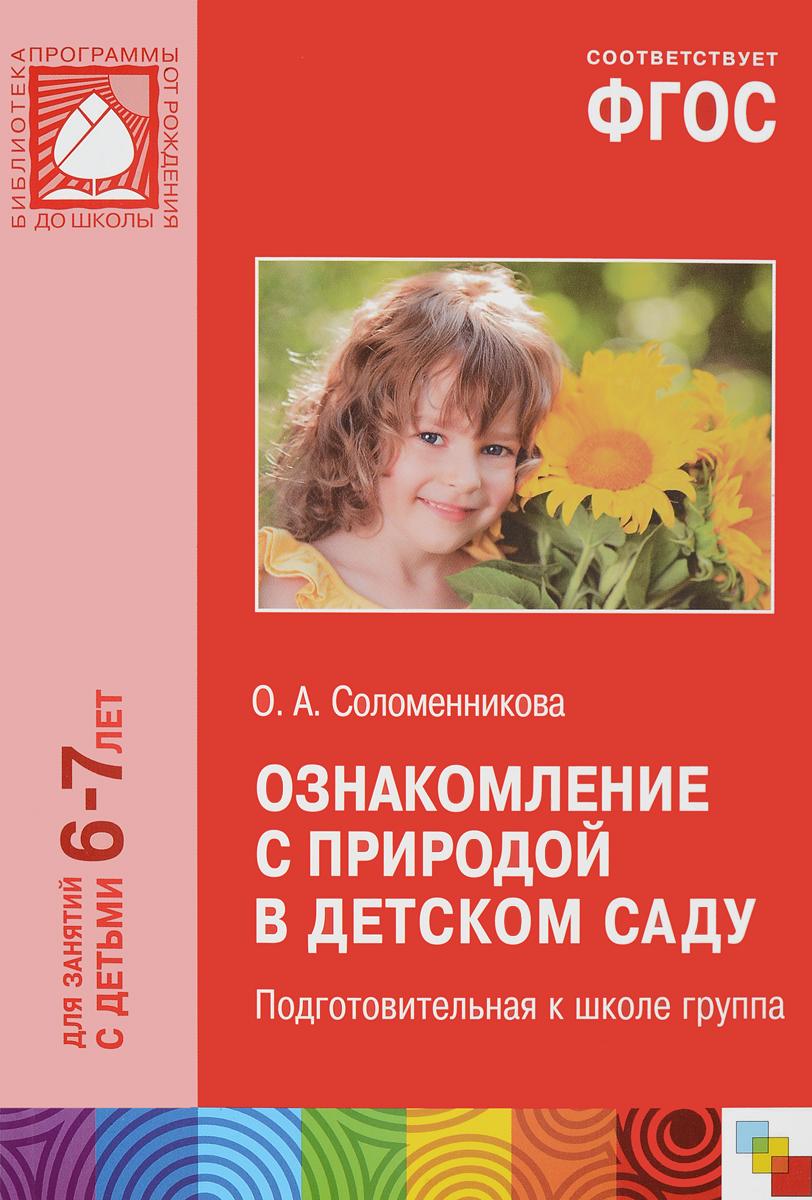 О. А. Соломенникова Ознакомление с природой в детском саду. Подготовительная к школе группа