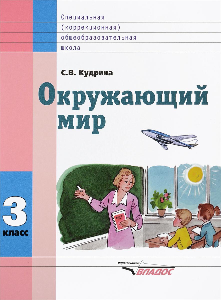 С. В. Кудрина Окружающий мир. 3 класс. Учебник
