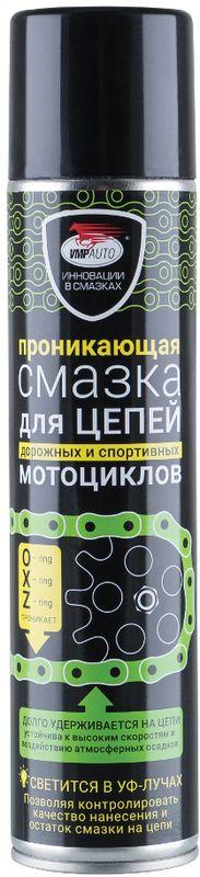 """Смазка """"ВМПАвто"""", для цепей мотоциклов, 400 мл"""